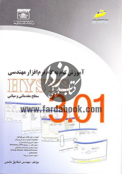 آموزش گام به گام نرم افزار مهندسی HYSYS 3.01 سطح مقدماتی و میانی