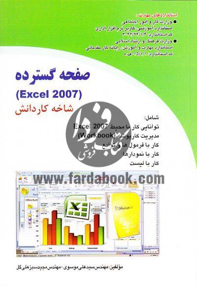 صفحه گسترده Excel2007