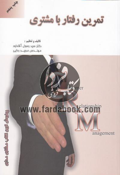 تمرین رفتار با مشتری (قابل استفاده در موسسات مالی و تجاری)