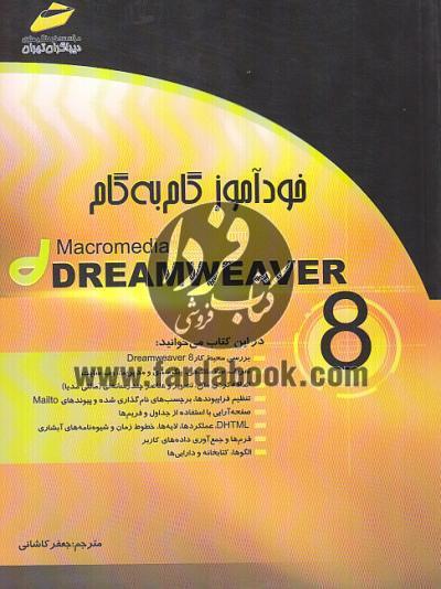 خودآموز گام به گام Macromedia Dreamweaver