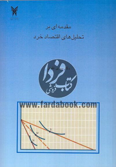 مقدمه ای بر تحلیل های اقتصاد خرد / ویراست سوم