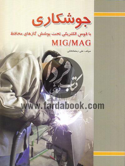 جوشکاری با قوس الکتریکی تحت پوشش گازهای محافظ MIG / MAG