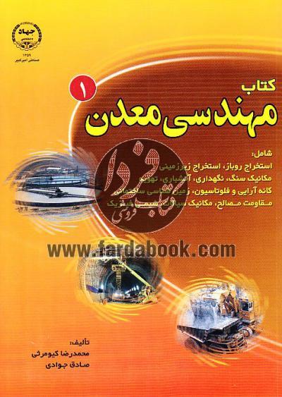 مهندسی معدن (جلد اول)