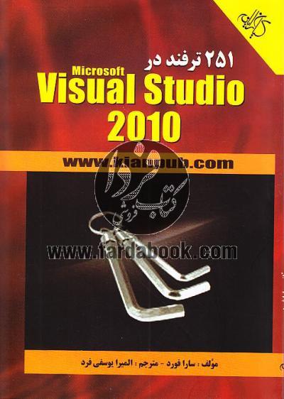 251 ترفند در Microsoft Visual Studio 2010