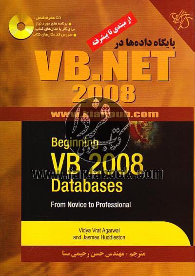 شروع کار با پایگاه داده ها در VB 2008