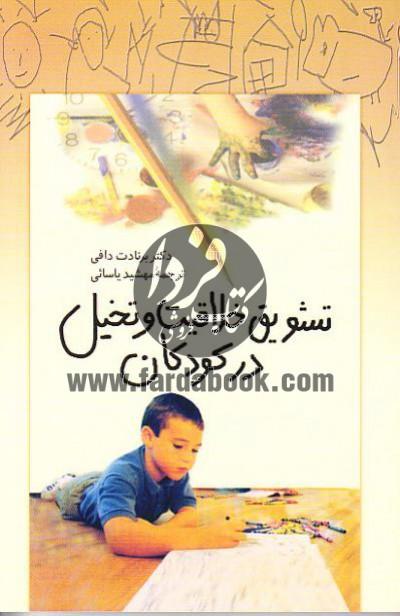 تشویق خلاقیت و تخیل در کودکان