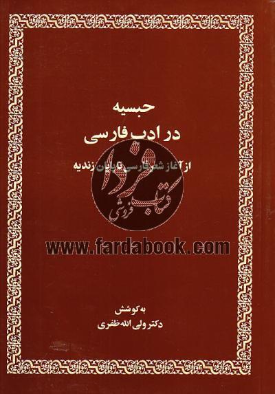 حبسیه در ادب فارسی از آغاز شعر فارسی تا پایان زندیه