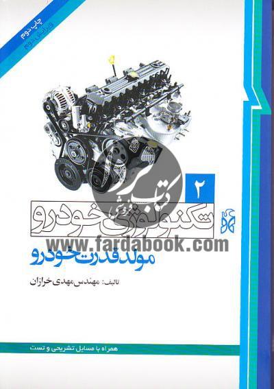 تکنولوژی خودرو (جلد دوم) مولد قدرت خودرو