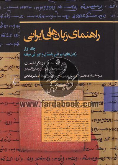راهنمای زبان های ایرانی (جلد اول)
