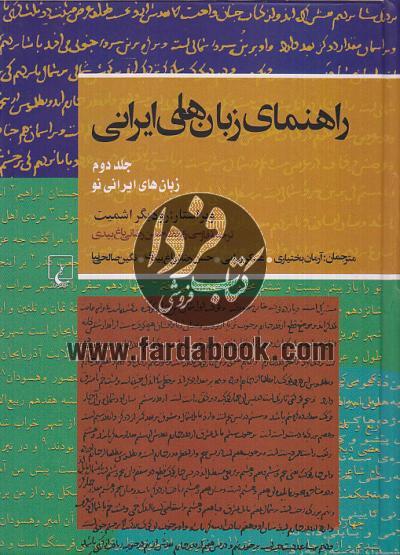 راهنمای زبان های ایرانی (جلد دوم)