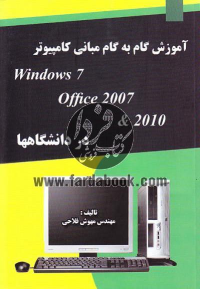 آموزش گام به گام مبانی کامپیوتر Windows 7 ، Office 2007، Office 2010 در دانشگاهها