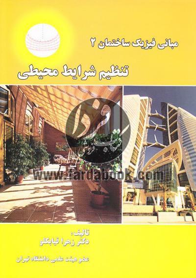 مبانی فیزیک ساختمان 2 (تنظیم شرایط محیطی)