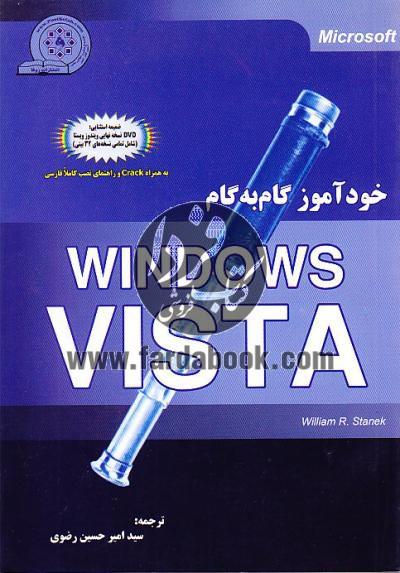 خودآموز گام به گام WINDOWS VISTA