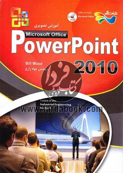 آموزش تصویری پاورپوینت 2010،همراه با دی وی دی