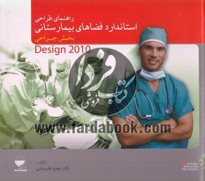 راهنمایی طراحی استاندارد فضاهای بیمارستانی