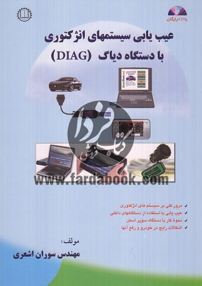 عیب یابی سیستمهای انژکتوری با دستگاه دیاگ (DIAG)