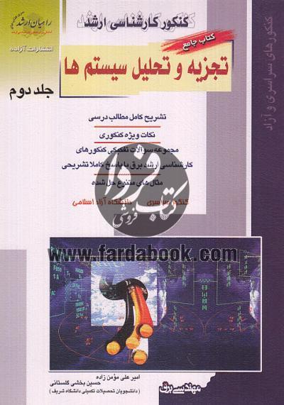 کنکور کارشناسی ارشد تجزیه و تحلیل سیستم ها (جلد دوم)