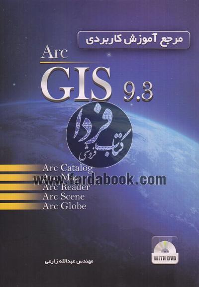 مرجع آموزش کاربردی Arc GIS 9.3