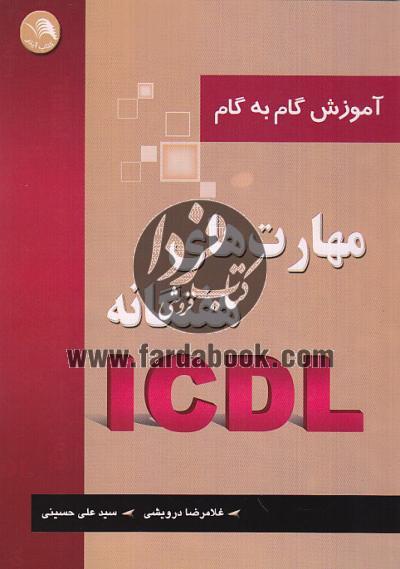آموزش گام به گام مهارت های هفتگانه ICDL