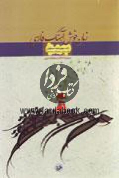 زبان خوش آهنگ فارسی- مجموعه مقالات و تحقیقات ادبی