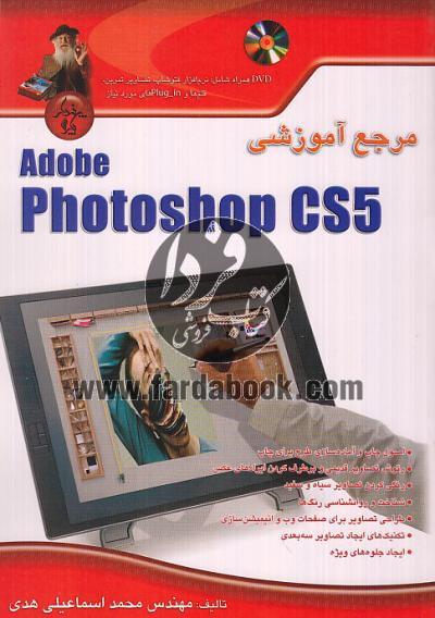 مرجع آموزشی Adobe Photoshop CS5