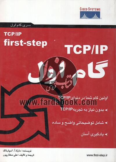 TCP/IP, گام اول