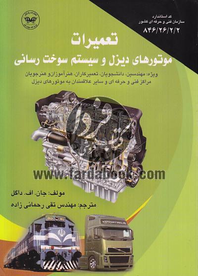تعمیرات موتورهای دیزل و سیستم سوخت رسانی