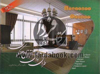 طراحی داخلی منازل مسکونی