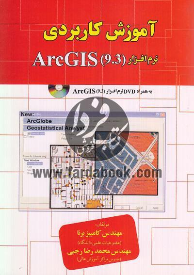 آموزش کاربردی نرم افزار 9.3 ArcGIS