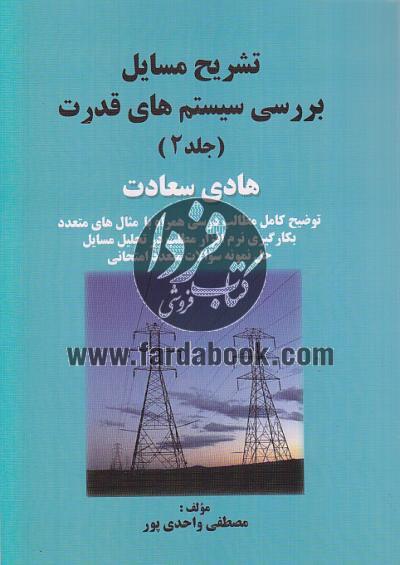 تشریح مسایل بررسی سیستم های قدرت (جلد دوم) / هادی سعادت