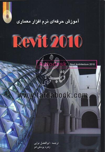 آموزش حرفه ای نرم افزار رویت/ Revit 2010