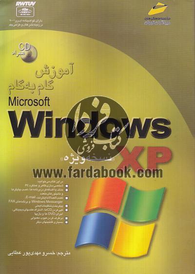 آموزش گام به گام  Microsoft Windows XP