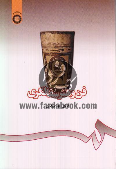 فن و هنر سفالگری(406)