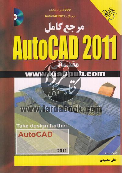 مرجع کامل AutoCAD 2010(مقدماتی)