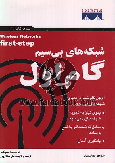 شبکه های بی سیم، گام اول