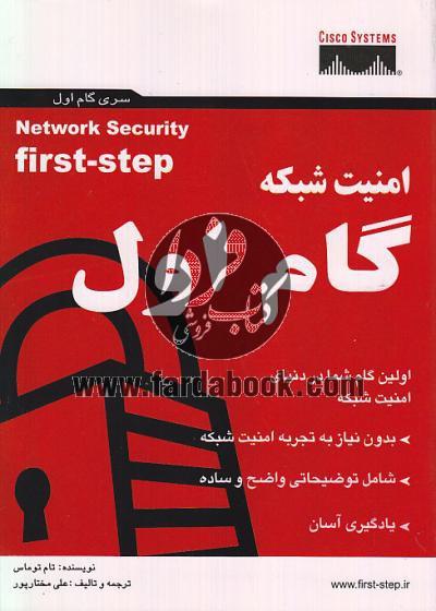 امنیت شبکه، گام اول