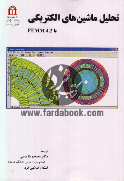 تحلیل ماشین های الکتریکی با FEMM 4.2