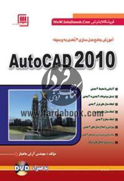 آموزش جامع مدل سازی 3 بُعدی به وسيله اتوكد 2010 (به همراه DVD )