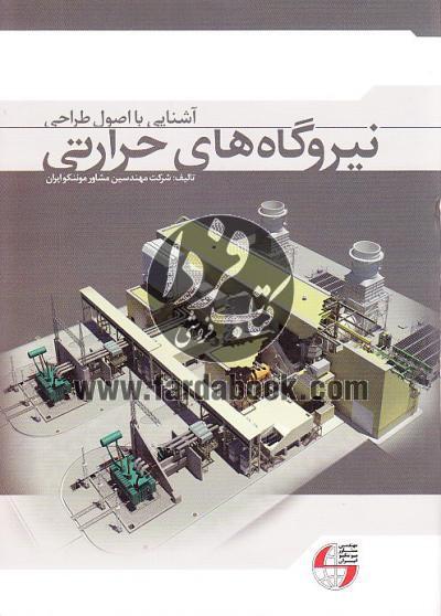 آشنایی با اصول طراحی نیروگاه های حرارتی