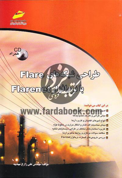 طراحی شبکه های Flare با نرم افزار Flarenet