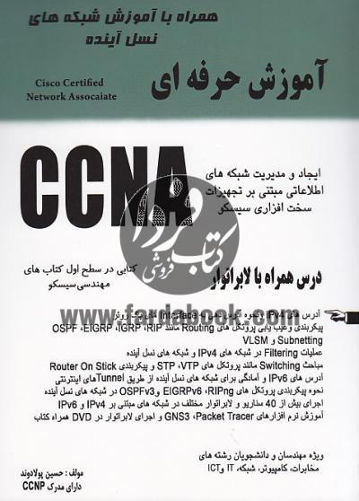 آموزش حرفه ای CCNA
