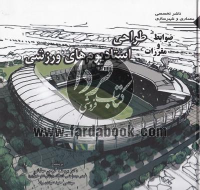 ضوابط و مقررات طراحی استادیوم های ورزشی