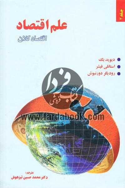 علم اقتصاد (اقتصاد کلان) جلد دوم