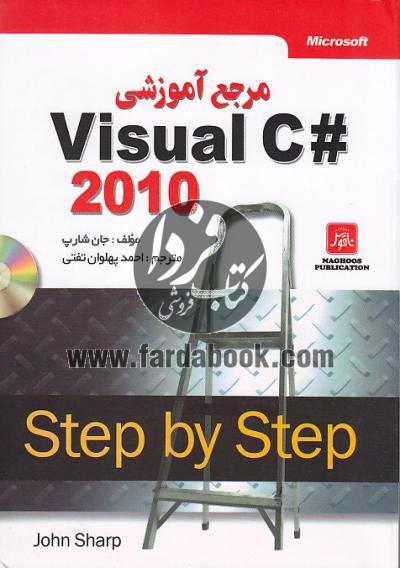 مرجع آموزشی Visual C# 2010