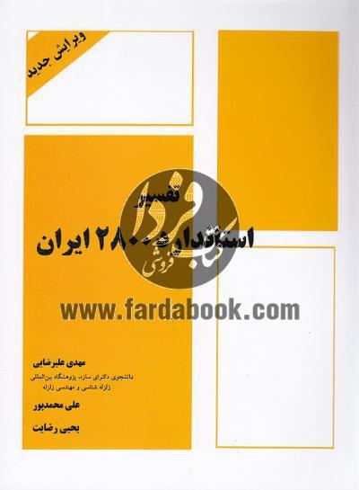 تفسیر استاندارد 2800 ایران