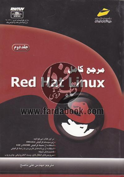 مرجع کامل Red Hat Linux جلد دوم