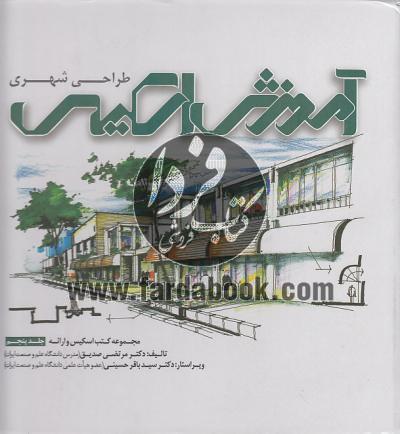 آموزش اسکیس (جلد پنجم) طراحی شهری