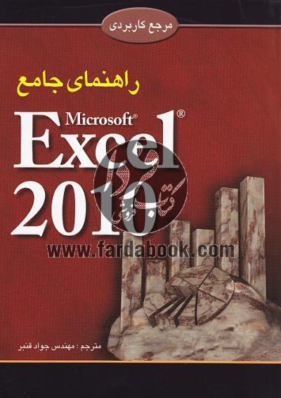 راهنمای جامع Microsoft Excel 2010
