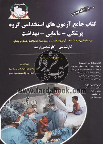 کتاب جامع آزمون های استخدامی گروه پزشکی - مامایی- بهداشت