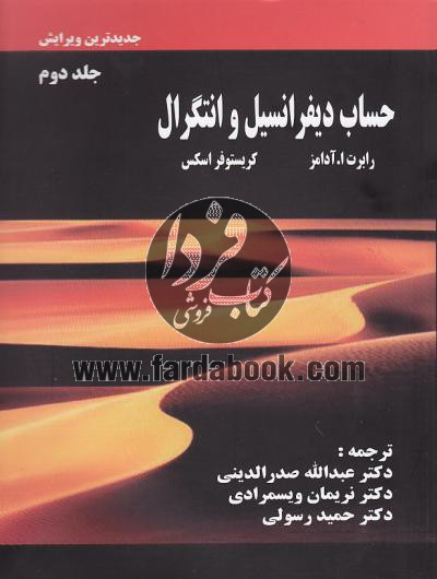 حساب دیفرانسیل و انتگرال(جلد دوم)